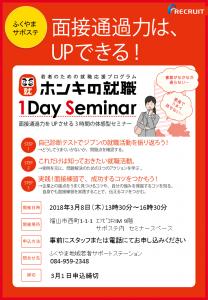 【報告】【募集】ホンキの就職1Dayセミナーを開催!次回は3月8日 13時半~16時半