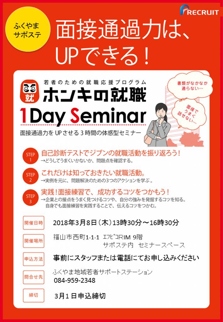 【報告】ホンキの就職1Dayセミナーを開催!次回は3月8日 13時半~16時半